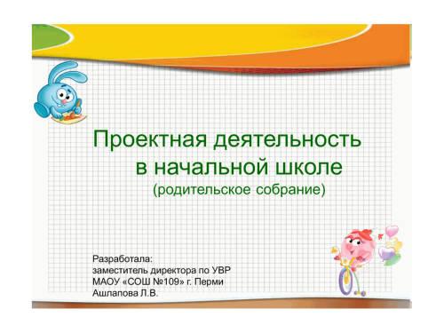 Начальная школа родительские собрания презентации