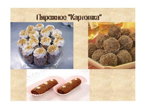 Рецепт пирожное картошка из печенья в домашних условиях рецепт с пошагово