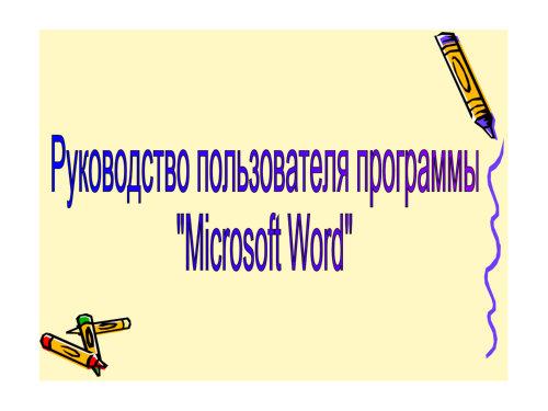 Microsoft word руководство пользователя