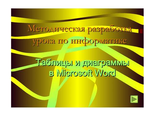 Слайды по ms word