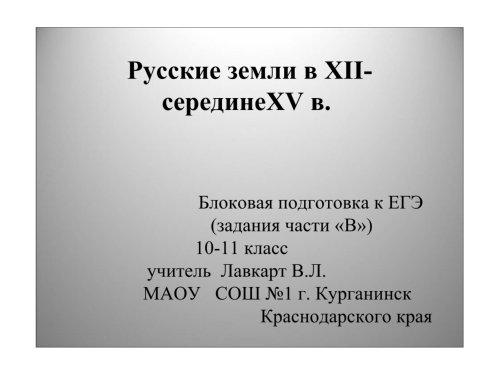 презентация по обж история создания русской армии