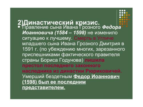 Презентации детские россия