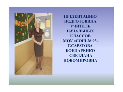Мастер класс учителей начальных классов на конкурсах