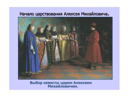 Самодержавие Алексея Михайловича Тишайшего - Презентации по истории